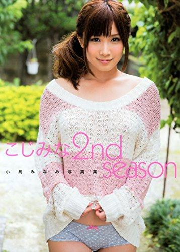小島みなみ写真集 『こじみな 2nd season』