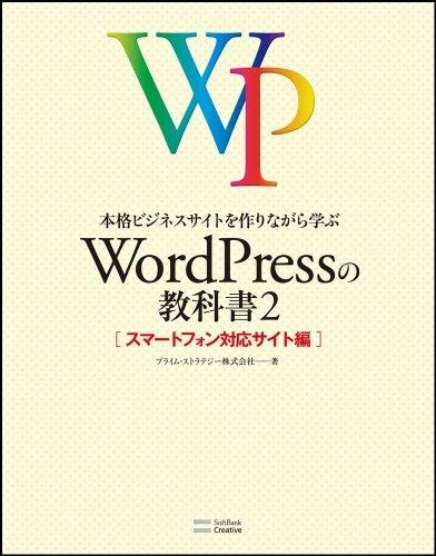 【Amazon.co.jp限定】オリジナルステッカー付 本格ビジネスサイトを作りながら学ぶ WordPressの教科書2  スマートフォン対応サイト編