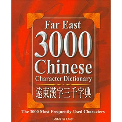 3000 chinese characters pdf stroke order dictionaries dictionaries subject 19115 | 513nN8lL PL. SS400
