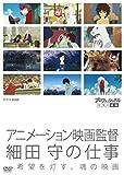 プロフェッショナル 仕事の流儀 アニメーション映画監督 細田 守の仕事 希望を灯(とも)す、魂の映画 [DVD]
