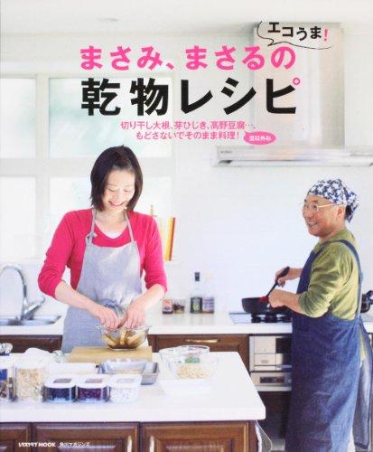 まさみ、まさるのエコうま!乾物レシピ (レタスクラブMOOK)