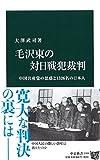 「毛沢東の対日戦犯裁判 - 中国共産党の思惑と1526名の日本人 (中公新...」販売ページヘ