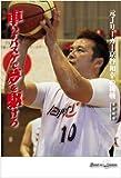 車いすバスケで夢を駆けろ—元Jリーガー京谷和幸の挑戦 (ノンフィクション 知られざる世界) -