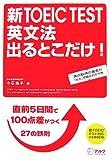 新TOEIC TEST 英文法 出るとこだけ!―直前5日間で100点差がつく鉄則27
