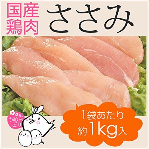 チキンナカタ 鳥肉 鶏肉 ささみ 【 国産鶏肉 】 梅酢 和歌山県産 産地直送 紀州 ( 銘柄 鶏 ) 業務用 パック 1kg 【 冷蔵 】