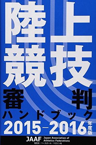 陸上競技審判ハンドブック〈2015‐2016年度版〉