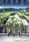【Amazon.co.jp限定】TVアニメ「orange」Vol.1 Blu-ray (初回生産限定版) (全巻購入特典:「描き下ろし全巻収納BOX」引換シリアルコード付)