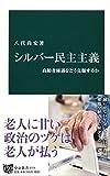 「シルバー民主主義 - 高齢者優遇をどう克服するか (中公新書)」販売ページヘ
