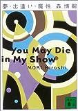 夢・出逢い・魔性—You May Die in My Show (講談社文庫)