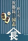 次郎長三国志(下) (角川文庫)
