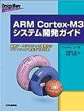 ARM Cortex‐M3システム開発ガイド—最新アーキテクチャの理解からソフトウェア開発までを詳解 (Design Wave Advance)