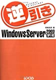 逆引きWindows Server 2003/SP1/R2