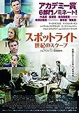 スポットライト 世紀のスクープ【DVD化お知らせメール】 [Blu-ray]