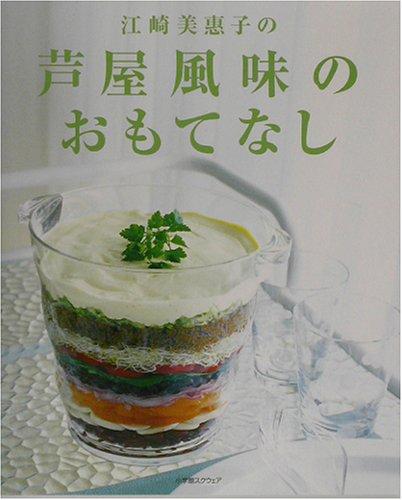 江崎美恵子の芦屋風味のおもてなし