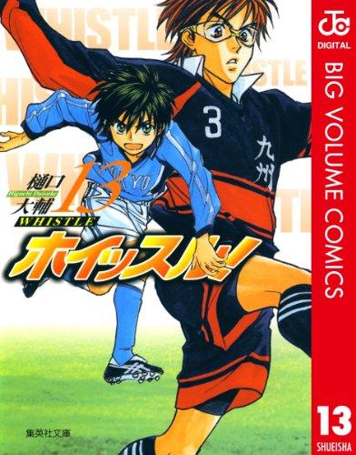 ホイッスル! 13 (ジャンプコミックスDIGITAL)