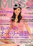 MISS (ミス) 2007年 04月号 [雑誌]