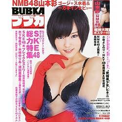 BUBKA (ブブカ) 2013年 11月号