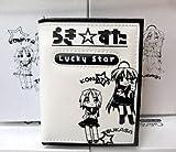 Lucky Star: Konata and Tsukasa White Wallet