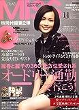 MISS (ミス) 2006年 11月号 [雑誌]