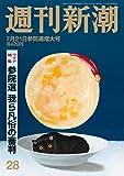 「週刊新潮 2016年 7/21 号 [雑誌]」販売ページヘ