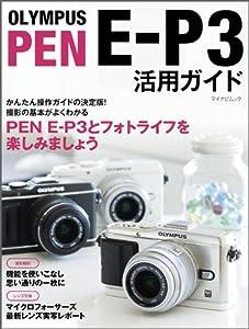 OLYMPUS PEN E-P3 活用ガイド (マイナビムック)