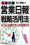 最新 営業日報戦略活用法―STAC日報で売上を倍増する