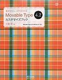 基本からしっかりわかる Movable Type 4.2 カスタマイズブック(Web Designing Books)