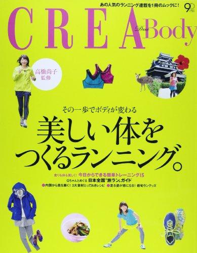 CREA Due Body 美しい体をつくるランニング。