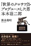 「「世界のクロサワ」をプロデュースした男 本木荘二郎」販売ページヘ