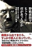 「野戦病院でヒトラーに何があったのか: 闇の二十八日間、催眠治療とその結果」販売ページヘ