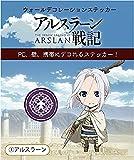 The Heroic Legend of Arslan 01.Arslan Decoration Sticker 50831