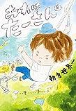 「おれは たーさん 1 (ビームコミックス)」販売ページヘ