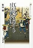 「江戸のパスポート: 旅の不安はどう解消されたか (歴史文化ライブラリー)」販売ページヘ