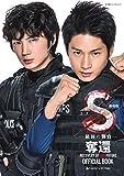 劇場版『S-最後の警官-奪還』OFFICIAL BOOK (SHOGAKUKAN Visual MOOK)