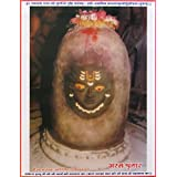 "Dolls Of India ""Bhasma Sringar Of Mahakaleshwar Jyotirlinga, Ujjain"" Reprint On Paper - Unframed (27.94 X 35.56..."