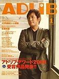 ADLIB (アドリブ) 2009年 01月号 [雑誌]