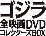 ゴジラ全映画DVDコレクターズBOX(1) 2016年 7/26 号 [雑誌]