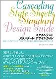 スタイルシート スタンダード・デザインガイド―SEO/ユーザビリティ/アクセシビリティを考慮した実践的HTML&CSSデザイン術
