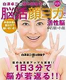 【DVD付き】白澤卓二と間々田佳子の脳活顏ヨガで活性脳&若顔・小顔 (ぴあMOOK)