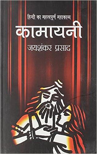 Best Hindi Novels That Everyone Should Read : Kamayani