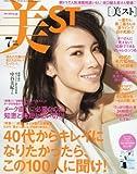 美ST(ビスト) 2016年 07 月号 [雑誌] -
