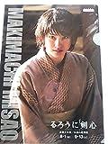 Rurouni Kenshin Kyoto last moment Hen Tsuchiya Futoshiotori kimono clear file separately of the fire knitting legend A4 Lotte tie-up campaign Makimachi Misao Shueisha