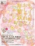 キラリ☆と輝くおしゃれな年賀状2014 (インプレスムック)