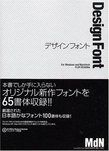 DESIGN+FONT+(MdN+BOOKS)