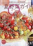 2016 夏野菜ガイド 2016年 04 月号 [雑誌]: 季刊園芸ガイド 増刊