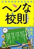 ヘンな校則 [単行本] / ヘンな校則研究会 (著); イーストプレス (刊)