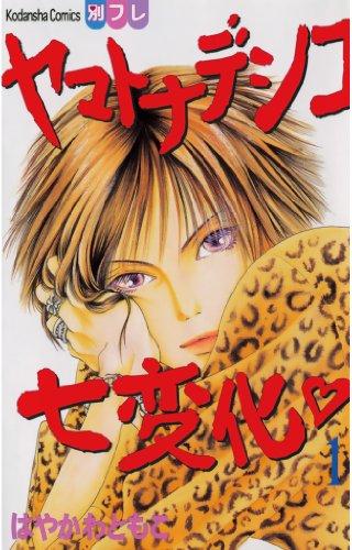 ヤマトナデシコ七変化 完全版(1)