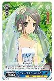 Bushiroad Sleeve Collection Vol.25 The Melancholy of Haruhi Suzumiya [Nagato Yuki] (Anime Toy)