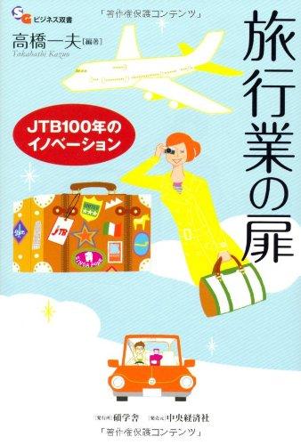 旅行業の扉 JTB100年のイノベーション (碩学舎ビジネス双書)