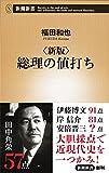 「新版 総理の値打ち (新潮新書)」販売ページヘ